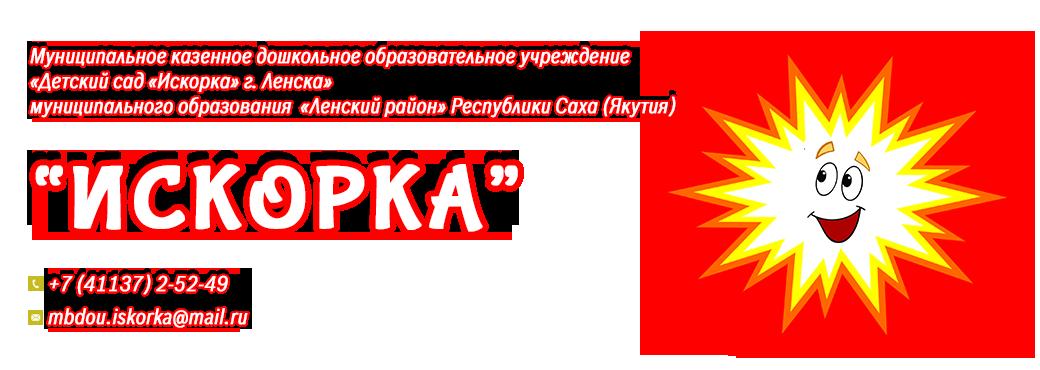 МКДОУ «Детский сад «Искорка» г.Ленска»
